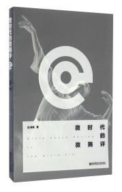 微时代的微舞评 金浩 南京师范大学出版社 9787565125386