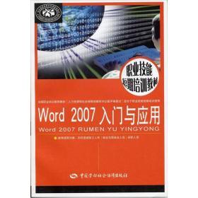 Word2007入门与应用尚晓新