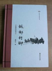 古都行脚--民国北京游记:民国分省游记丛书