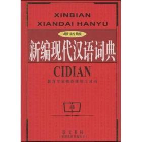 新编现代汉语词典(最新版)