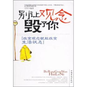 别让观念毁了你 方军 中国华侨出版社 9787802222199