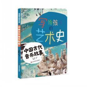 写给孩子的艺术史   中国古代音乐故事.
