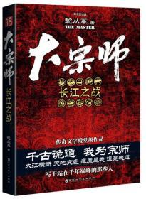 大宗师:长江之战