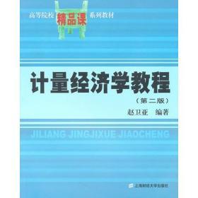 计量经济学教程(第二版)(赵卫亚)