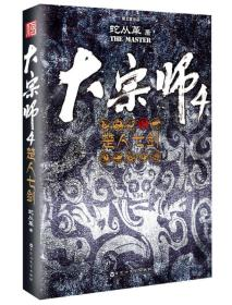 ★大宗师4-楚人七剑【塑封】