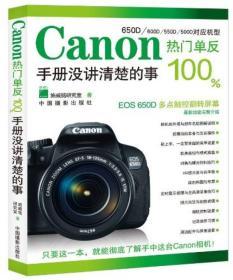 Canon热门单反100%手册没讲清楚的事