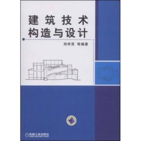 建筑技术构造与设计 刘学贤 机械工业出版社 9787111259992