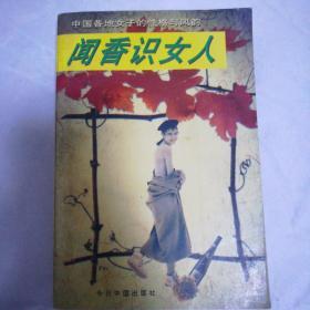闻香识女人:中国各地女子的性格与风韵