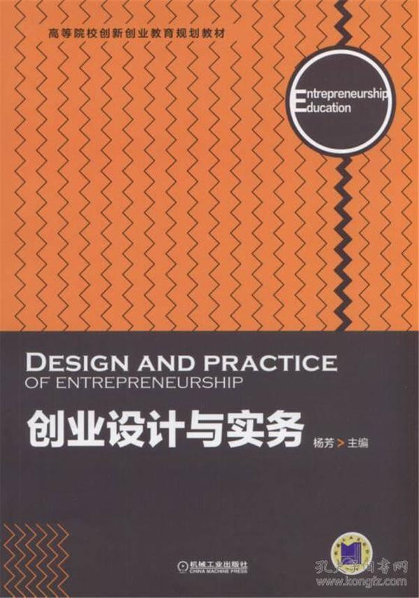 9787111529644-R3-创业设计与实务