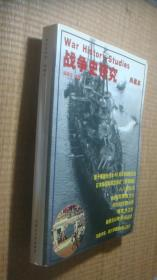 战争史研究 典藏本
