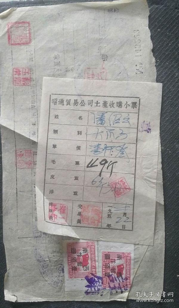 52云南省昭通貿公司收據,貼:昭通貿公司土產收購小票和加蓋