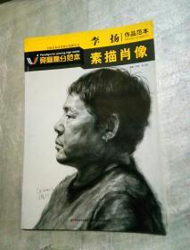 全国美术高考核心品牌丛书·竞赢高分范本·李扬作品范本:素描肖像
