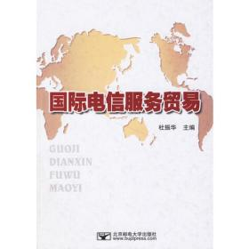 国际电信服务贸易
