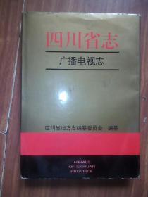 四川省志 广播电视志
