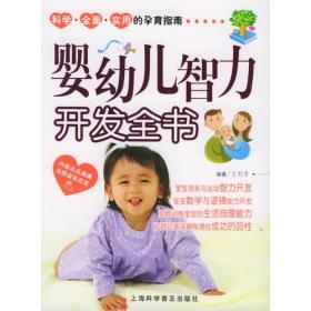 婴幼儿智力开发全书 王利芳 上海科学普及出版社 9787542733788