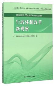 行政体制改革新观察中国行政体制改革研究会研究