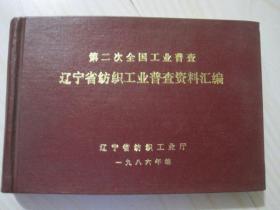 辽宁省纺织工业普查资料汇编