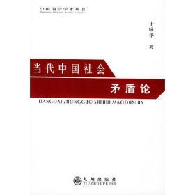 当代中国社会盾论