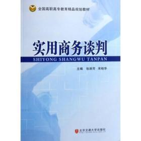 使用商务谈判(修订本)