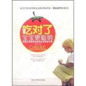 吃对了宝宝更聪明:中国父母最该知道的宝贝营养方案