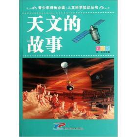 青少年成长必读:人文科学知识丛书天文的故事(彩图版)/新