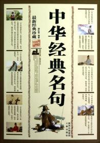 最新经典珍藏 中华经典名言
