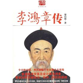 李鸿章传:重读晚清改革总设计师李鸿章,看他如何突破政治、经济、外交的困局