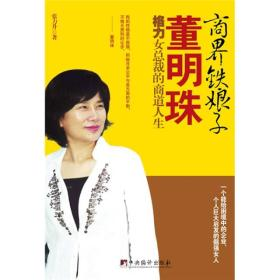 商界铁娘子董明珠:格力女总裁的商道人生