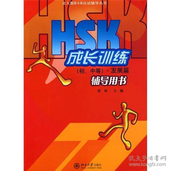 北大版HSK应试辅导丛书:HSK成长训练(初、中等)(发展篇)辅导用书