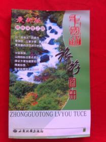 中国通旅游图册
