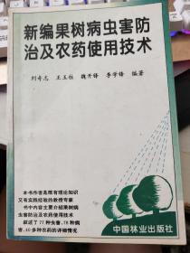 新编果树病虫害防治及农药使用技术