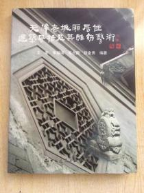 《天津老城厢居住建筑风格及其雕饰艺术》王奎.2004年.16开.精装.100元.