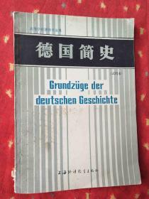 高等学校德语专业用:德国简史(试用本)