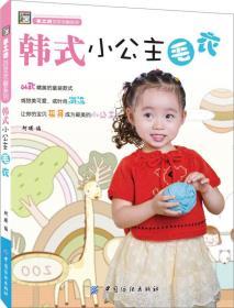 手工坊·百变衣橱系列:韩式小公主毛衣