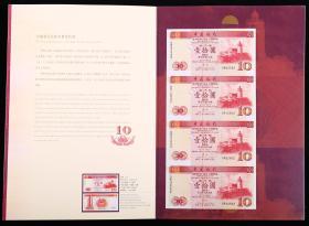 2001年中国银行澳门币壹拾圆、大西洋银行拾圆四连体各一件(带册、带证书)