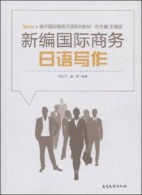 新编国际商务日语写作(南开国际商务日语系列教材)
