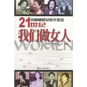 中国精英女性大论坛-21世纪我们做女人