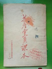 共产党员课本   1950