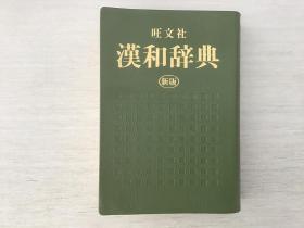汉和辞典 (新版)