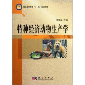 """普通高等教育""""十一五""""规划教材:特种经济动物生产学"""
