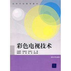 彩色电视技术 吕淑琴 9787302185291 清华大学出版社