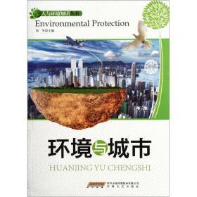 #人与环境知识丛书:环境与城市