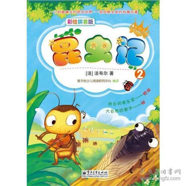 昆虫记(2)(全彩)