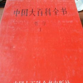中国大百科全书 哲学一二