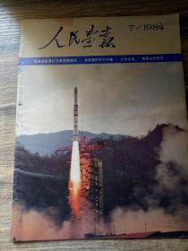人民画报 1984.7