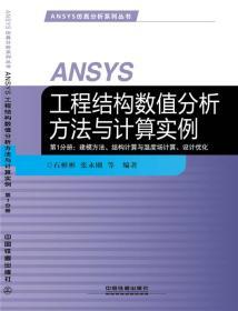 ANSYS工程结构数值分析方法与计算实例·第1分册:建模方法、结构计算与温度场计算、设计优化