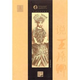 说王瑶卿(京剧卷)