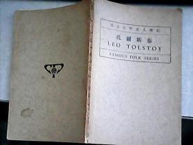 英文世界名人传记:托尔斯泰