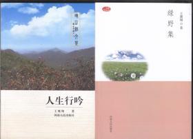 """人生行吟""""詩文集""""(2014年1版1印)2018.9.27日上"""