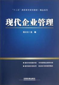 """精品系列·""""十二五""""高职高专规划教材:现代企业管理"""